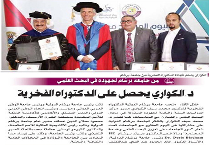 Bircham University 2018 Qatar Doha Graduation